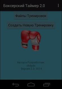 Боксерский Таймер - screenshot thumbnail