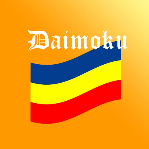 生活App|Daimokuhyo5 LOGO-3C達人阿輝的APP