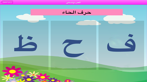ABC Arabic for kids - u0644u0645u0633u0647 u0628u0631u0627u0639u0645 ,u0627u0644u062du0631u0648u0641 u0648u0627u0644u0627u0631u0642u0627u0645! 17.0 screenshots 8