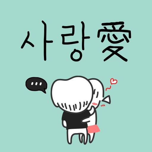 사랑애 - 채팅/랜덤채팅/미팅/만남/소개팅어플 遊戲 App LOGO-硬是要APP