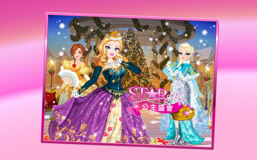 Star Girl: 公主盛會