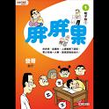 胖胖果1四格電子版① (manga 漫画/Free) logo