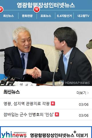 영광함평장성인터넷뉴스