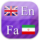 English - Persian flashcards