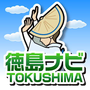 徳島ナビ 旅遊 App Store-愛順發玩APP
