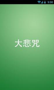彌勒救苦真經 - World I-Kuan Tao Headquarters 一貫道世界總會