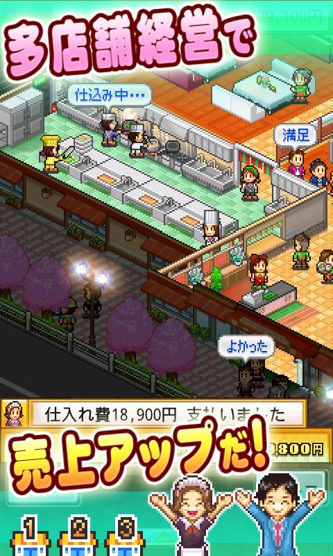 【体験版】大盛グルメ食堂 Lite screenshot #4