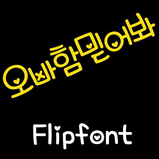 SDTrustoppa ™ Korean Flipfont LOGO-APP點子