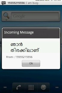 Malayalam SMS- screenshot thumbnail