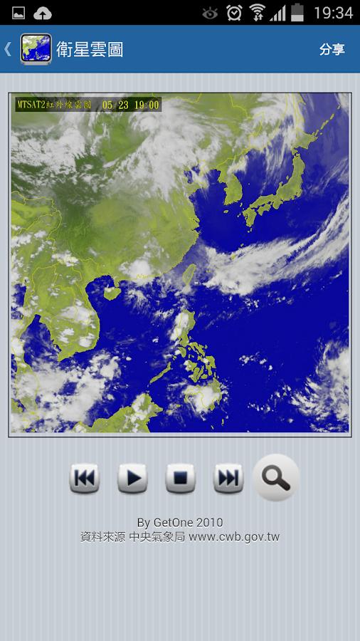 台灣觀天氣 - 螢幕擷取畫面
