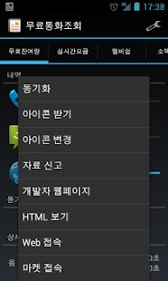 무료통화조회- screenshot thumbnail