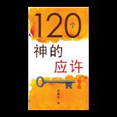 120个神的应许 (试阅版)(简)