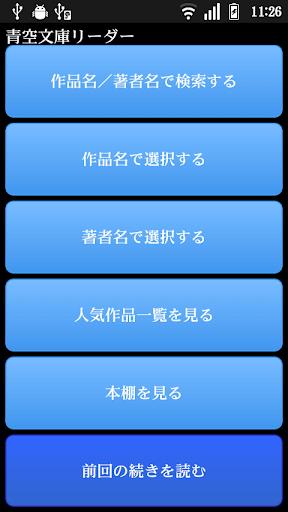 無料书籍Appの青空文庫リーダー|記事Game
