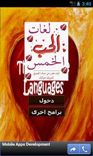 كتاب لغات الحب الخمس