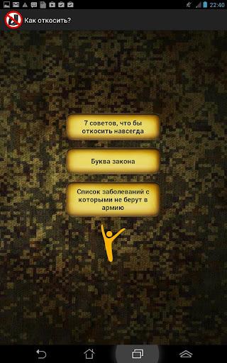 Как откосить от армии