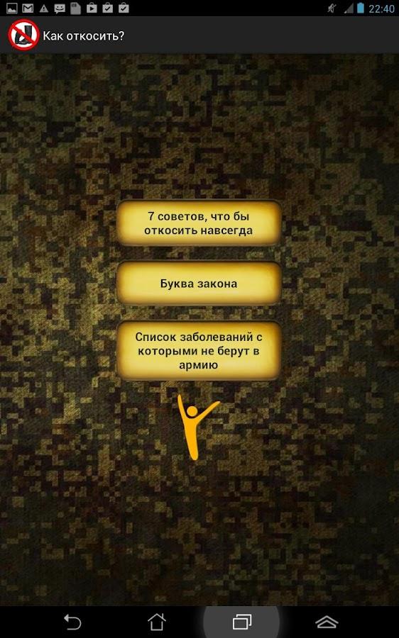 болезни по которым не идешь в армию: