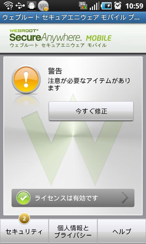 SecureAnywhere Antivirus - screenshot
