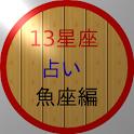 13星座占い(新・魚座) logo
