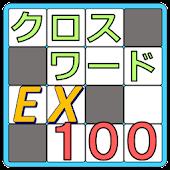 クロスワードEX100