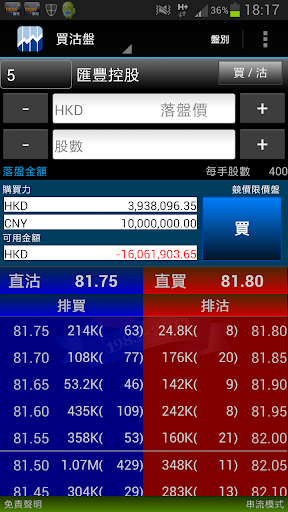 AFE Trade Android