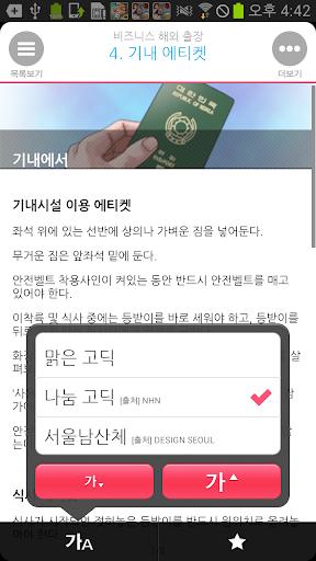 【免費商業App】직장인 필수앱-비즈니스 에티켓-4.해외출장편-APP點子