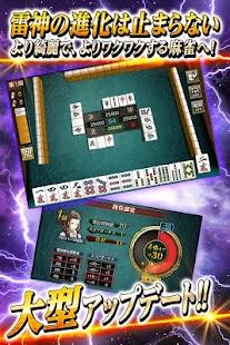 麻雀 雷神 -Rising-|無料で楽しめる本格3D麻雀 - screenshot thumbnail