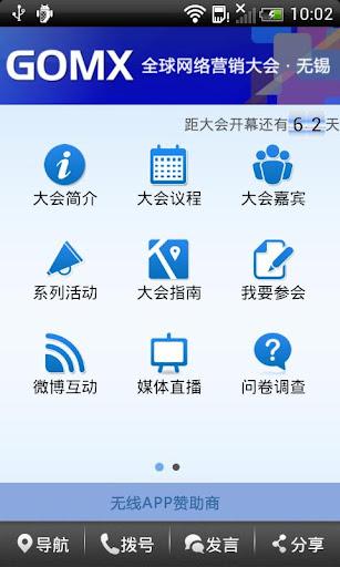 【免費工具App】GOMX大会-APP點子