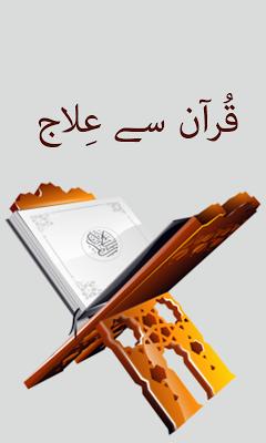 Quran Se Ilaj - screenshot