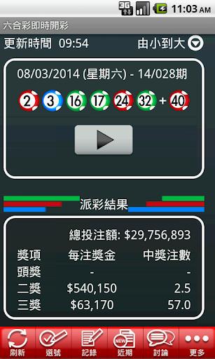 玩免費生活APP|下載香港六合彩Mark Six - 即時開彩(Live!) app不用錢|硬是要APP