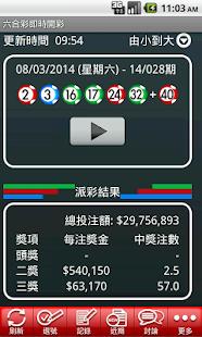 香港版六合彩Mark Six - 即時開彩 Live