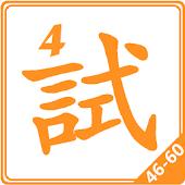 普通話水平測試 - 作品 PSC 4(46-60)