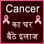 cancer treatment at home hindi
