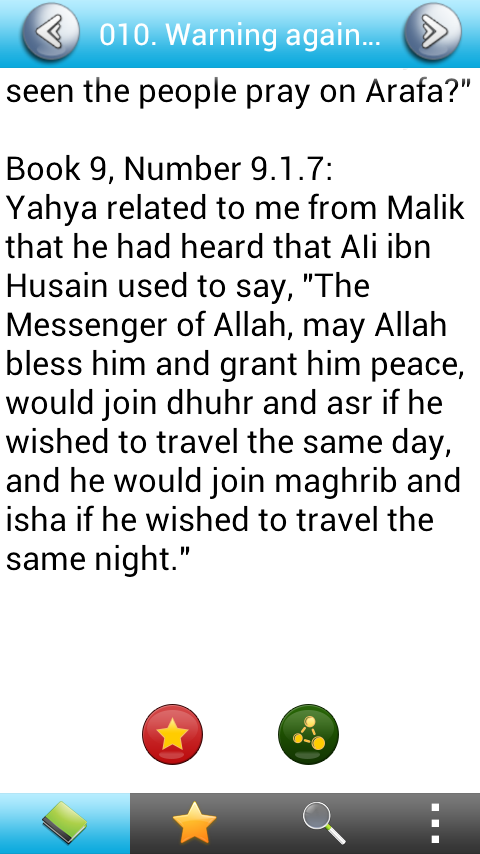 Muwatta Imam Malik English - screenshot