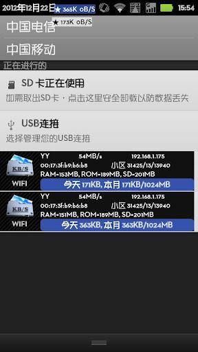 流量監控管家(省電版)下載_流量監控管家(省電版)安卓版下載_流量監控管家(省電版) 1.0 ...- AppChina應用匯