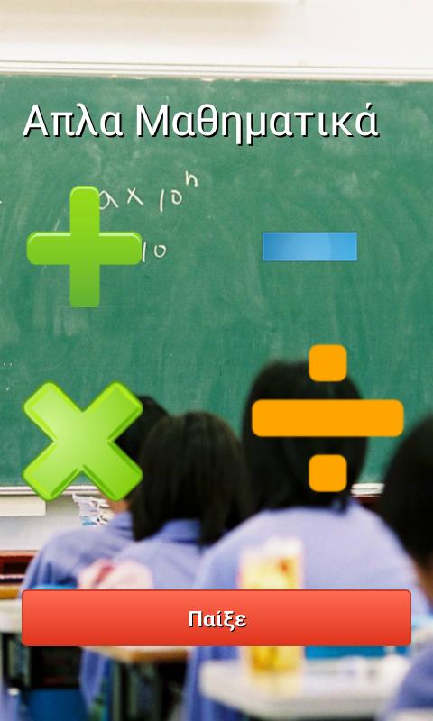 Απλα Μαθηματικα - στιγμιότυπο οθόνης