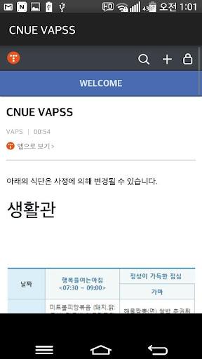 춘교밥스 CNUE VAPS 춘천교육대학교 급식 메뉴