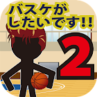 I love basket2 icon