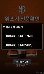 위스키 진위 판별기- screenshot thumbnail