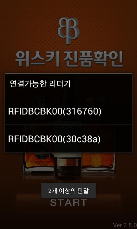 위스키 진위 판별기- screenshot