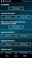 Screenshot of ПДД и Билеты УКРАИНА 2015
