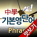 AE 중학기본영단어_Phrase_맛보기 logo