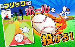 Screenshot of 俺の球を打ってみろ!<9回ウラ2死満塁シリーズ>