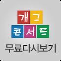 개그콘서트(개콘)고화질 무료 다시보기 (KBS주말예능) icon