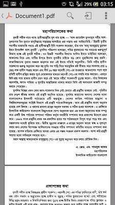 Bangla Sahih Bukhari Pt. 7 - screenshot