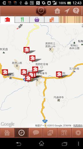 高野山旅じまん