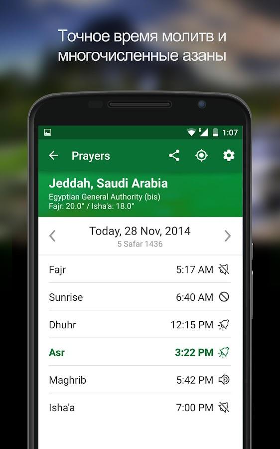 Muslim Pro: азан, Коран, Киблы - screenshot