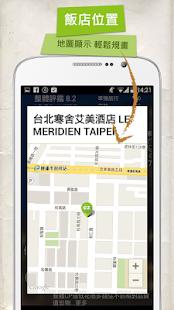 飯店評鑑ez看 - ezTravel易遊網, 飯店, 訂房|玩旅遊App免費|玩APPs