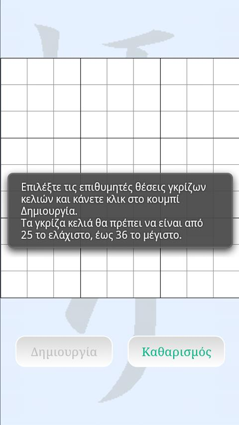 Ελληνικό Sudoku - Elliniko - screenshot