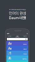 Screenshot of 다음 사전 - Daum Dictionary