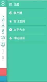 生活繁忙者必備! 5 款實用的免費iOS 行事曆App 推薦! - ...